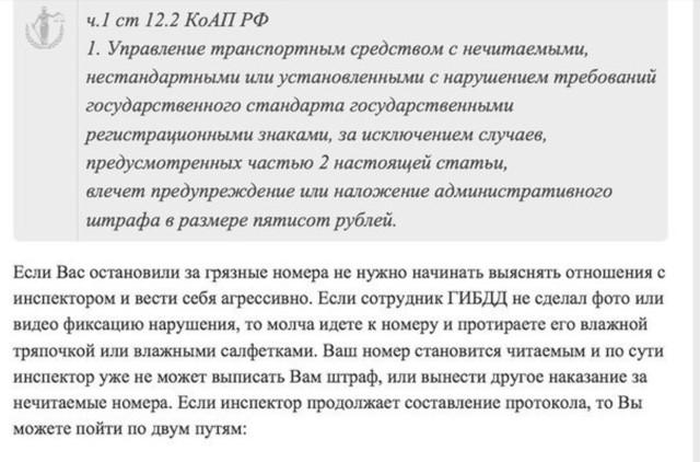 Штраф за нечитаемые номера: условия и размер