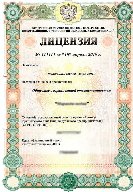 Лицензия на телематические услуги связи: что такое телематика и как получить разрешение