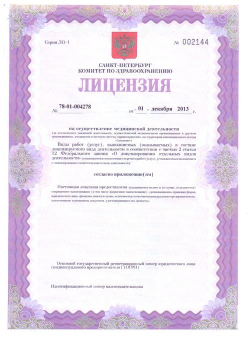 Лицензия на дезинфекционную деятельность: требования и порядок получения
