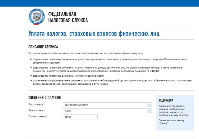 Распечатать квитанцию на оплату налога по ИНН