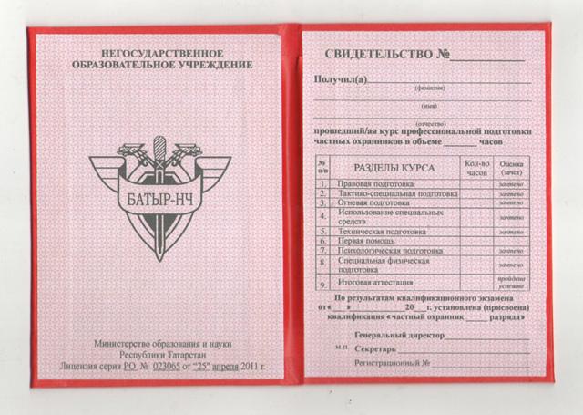 Как получить лицензию охранника: требования и обучение