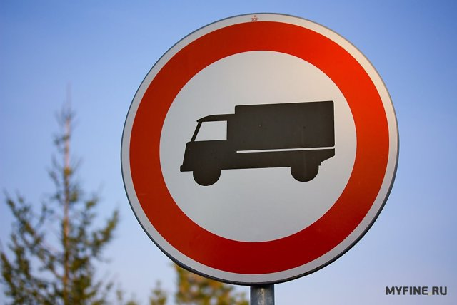 Движение грузовых автомобилей запрещено: штраф за несоблюдение предписания