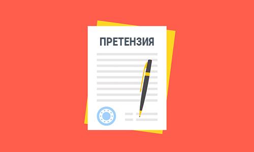 Претензия в страховую компанию по КАСКО: основания и образец составления