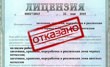Лицензия на металлолом: как получить разрешение на прием лома черных и цветных металлов