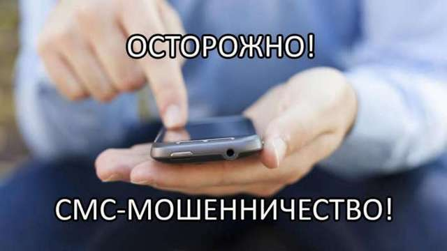 СМС мошенничество: основные способы развода