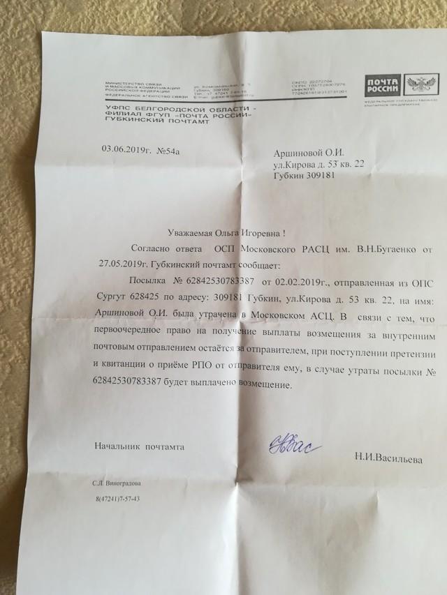 Потерялась посылка на почте России: что делать