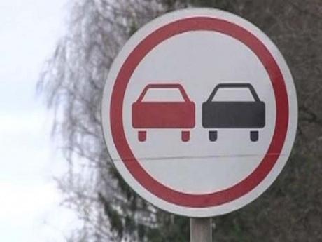 Обгон запрещен - штраф за нарушение правил дорожного движения