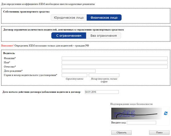 КБМ в ОСАГО: как рассчитать и узнать коэффициент - нет врёт ли СК?