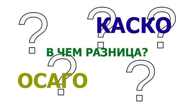 ОСАГО и КАСКО: в чем их разница и что лучше?