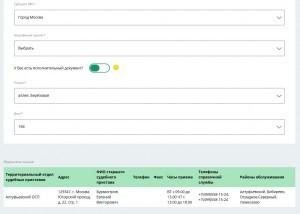Определение адреса службы судебных приставов по адресу должника
