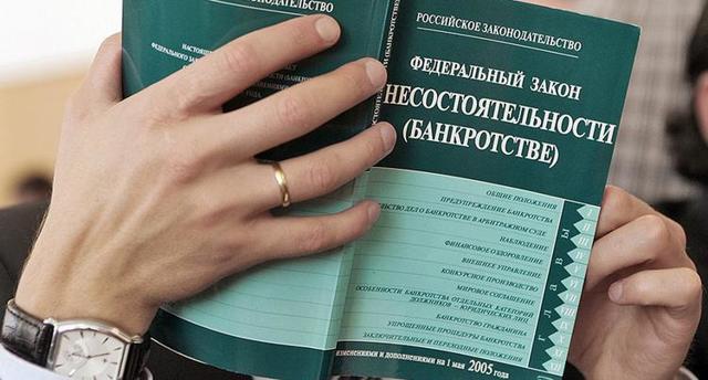 Заявление о банкротстве юридических и физических лиц