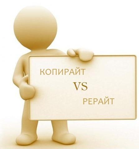 Рерайт и копирайт: чем отличается и как не нарушить авторские права