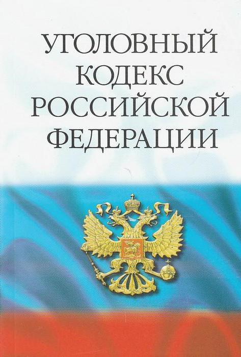 cмягчающие обстоятельства в УК РФ: перечень и условия применения