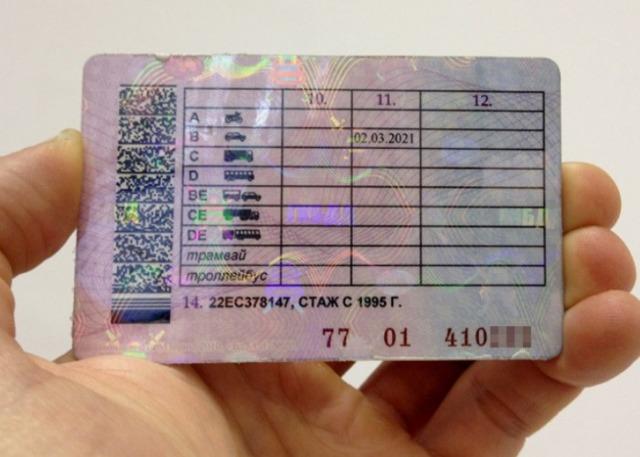 Проверка водительского удостоверения на подлинность