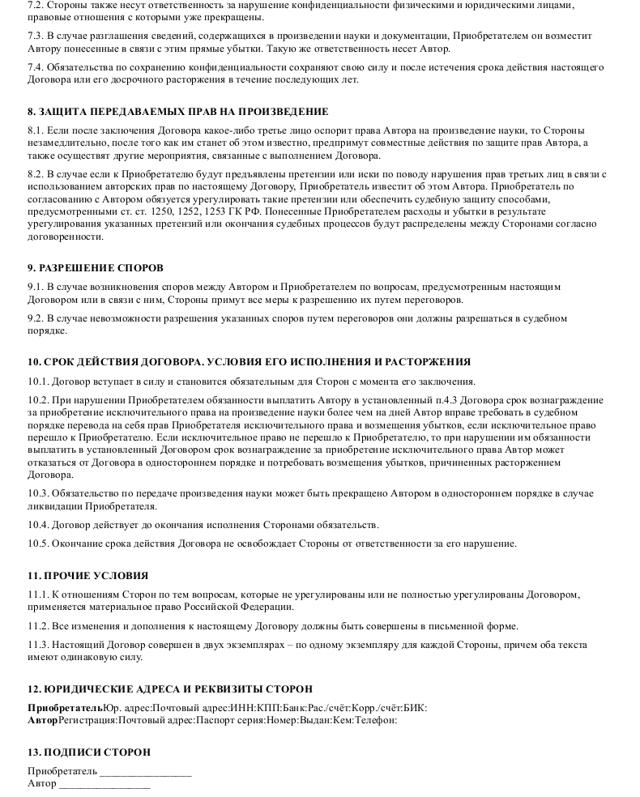 Договор об отчуждении исключительного права на товарный знак