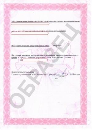 Лицензия МЧС: перечень видов работ и порядок получения