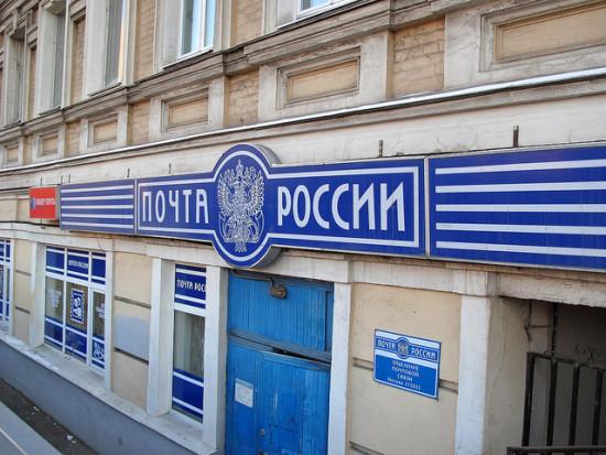Жалоба на почту России: как составить и куда направить