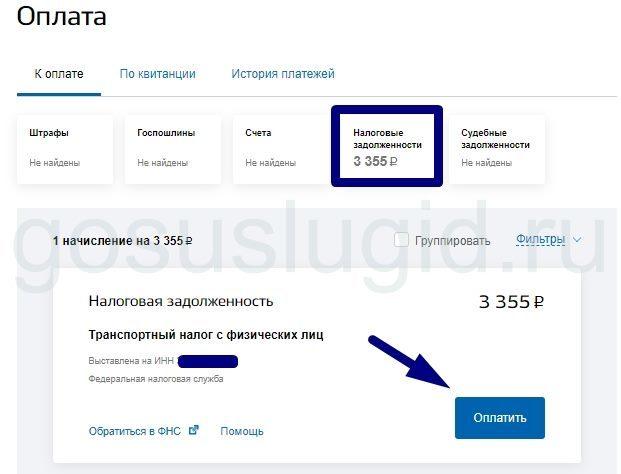 Оплата налога за автомобиль через Госуслуги - подробная инструкция
