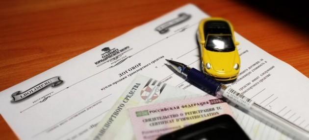 Потерял договор купли продажи автомобиля: что делать