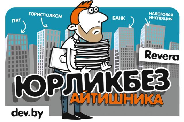 Регистрация товарных знаков в РБ: порядок процедуры