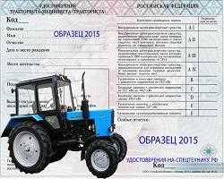 Замена удостоверения тракториста машиниста - куда обращаться