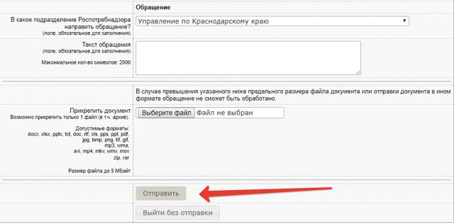 Написать жалобу в Роспотребнадзор через интернет и письмом: основания и инструкция