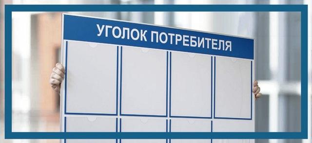 Уголок потребителя: что должно быть в уголке, требования к оформления для ИП и ООО
