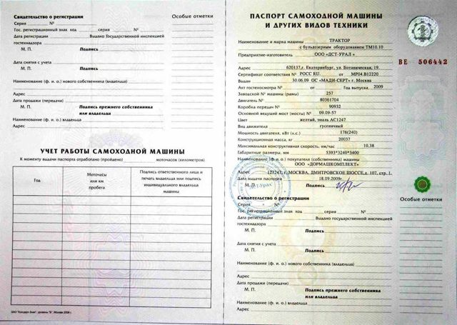 Паспорт самоходной машины: порядок и условия получения