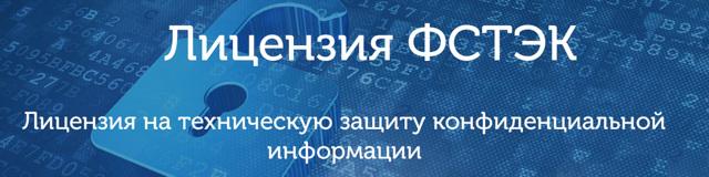 Лицензия ФСТЭК: особенности и порядок лицензирования