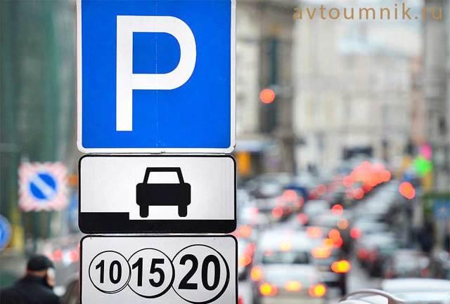 Штраф за неоплаченную парковку и порядок его оплаты