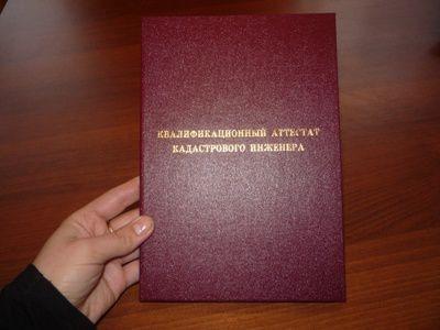 Лицензия кадастрового инженера: как получить