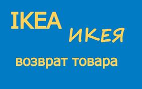 Возврат в Икеа: условия и особенности оформления