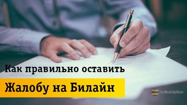Написать жалобу в Билайн онлайн и по почте
