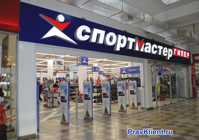Возвраты в Спортмастере: как можно вернуть деньги за товар в сети магазинов