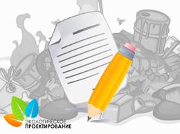Лицензия на отходы: условия и порядок получения