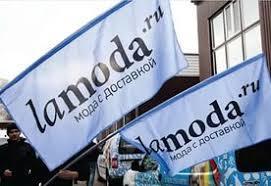 Возврат на Ламода (lamoda): условия, пункты и сроки возмещения денег