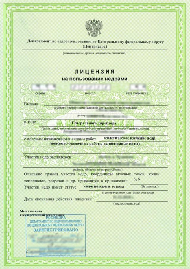 Лицензия на пользование недрами: особенности и порядок получения