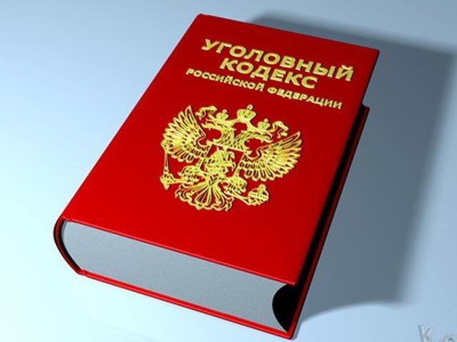 Ст 240 УК РФ с комментариями: