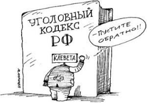 Статья за клевету 128 УК РФ: содержание, комментарии и порядок привлечения к ответственности