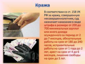 Что делать в случае кражи денег и как могут наказать вора