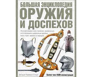 Лицензия на холодное оружие: ношение, хранение и использование