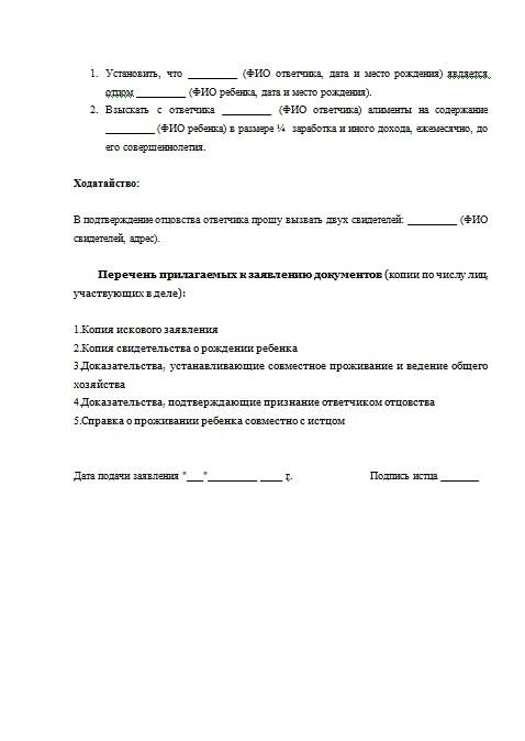 Исковое заявление об установлении отцовства и взыскании алиментов: форма и пример