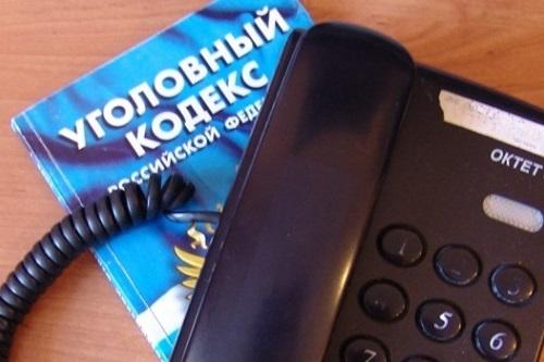 Статья о телефонном терроризме в УК РФ: особенности привлечения к ответственности