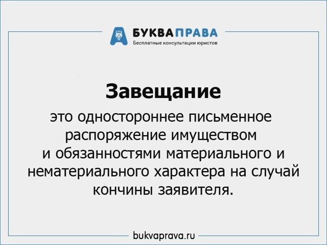 Наследники первой очереди по закону - ст 1142 ГК РФ: кто ими является и как делится имущество