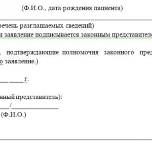 Разглашение врачебной тайны и ответственность по УК РФ