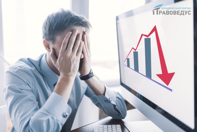 Фиктивное банкротство - статья 197 УК РФ: состав преступления и ответственность