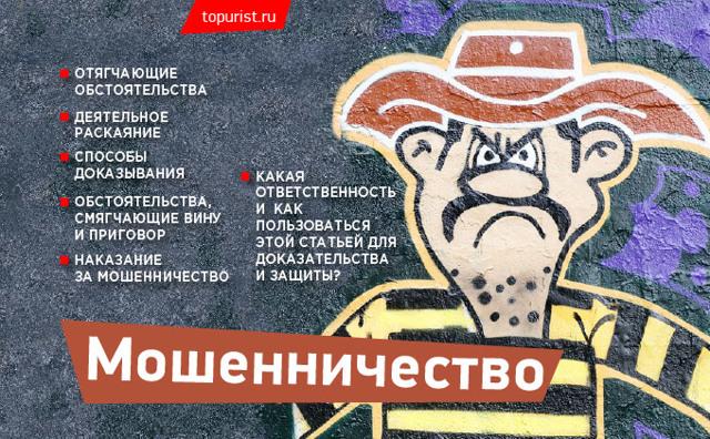 Статья 159 УК РФ - мошенничество: основы законодательства и ответственность за нарушения