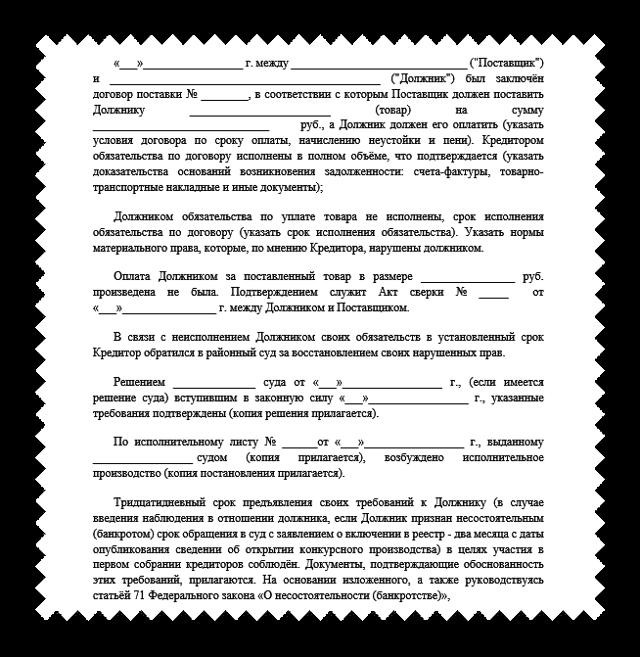 Заявление о включении в реестр требований кредиторов: как составить и подать