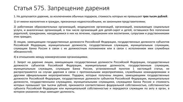 Запрещение и ограничение дарения по статьям 575 и 576 ГК РФ: особенности наложения и снятие запрета