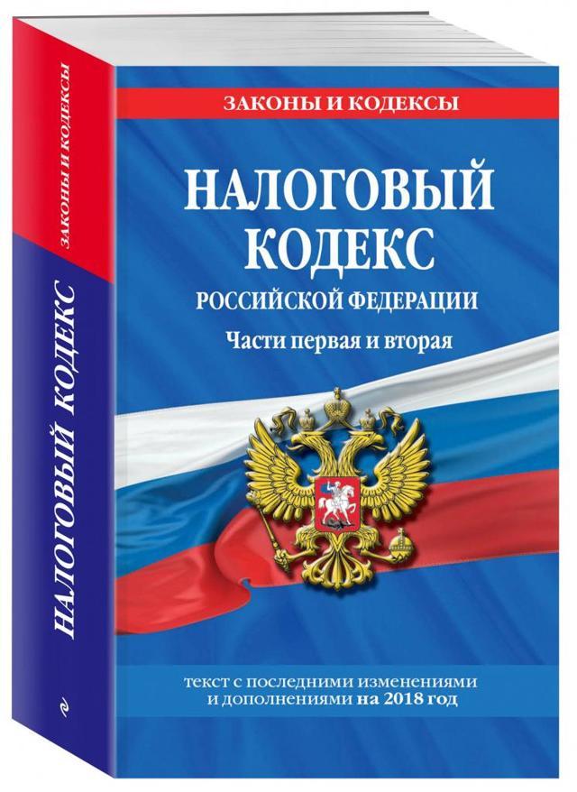 Неуплата налогов - статья 199 УК РФ: состав и ответственность
